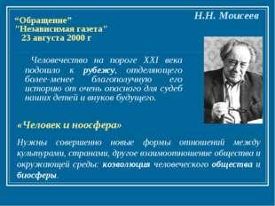 """""""Обращение"""" """"Независимая газета"""" 23 августа 2000 г Человечество на пороге XXI"""