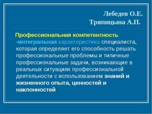 Лебедев О.Е. Тряпицына А.П. Профессиональная компетентность -интегральная хар