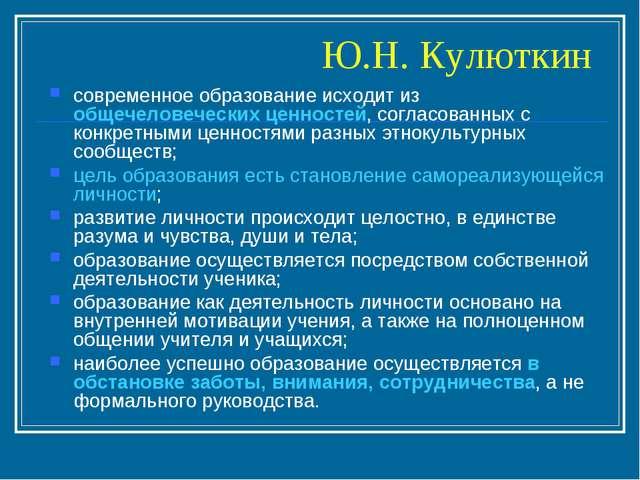 Ю.Н. Кулюткин современное образование исходит из общечеловеческих ценностей,...