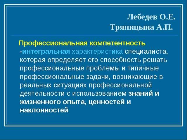 Лебедев О.Е. Тряпицына А.П. Профессиональная компетентность -интегральная хар...