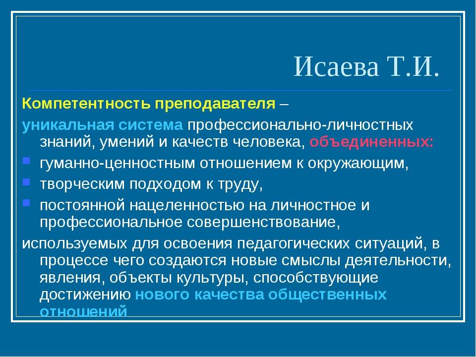 Исаева Т.И. Компетентность преподавателя – уникальная система профессионально...