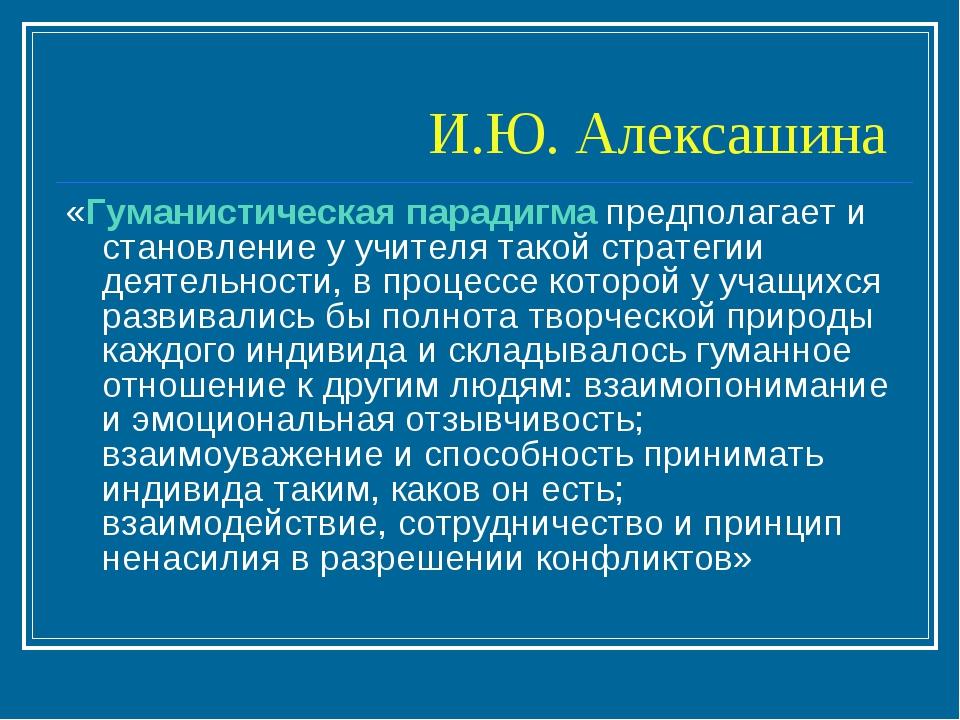 И.Ю. Алексашина «Гуманистическая парадигма предполагает и становление у учите...