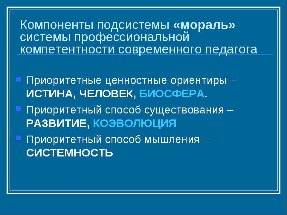 Компоненты подсистемы «мораль» системы профессиональной компетентности соврем...