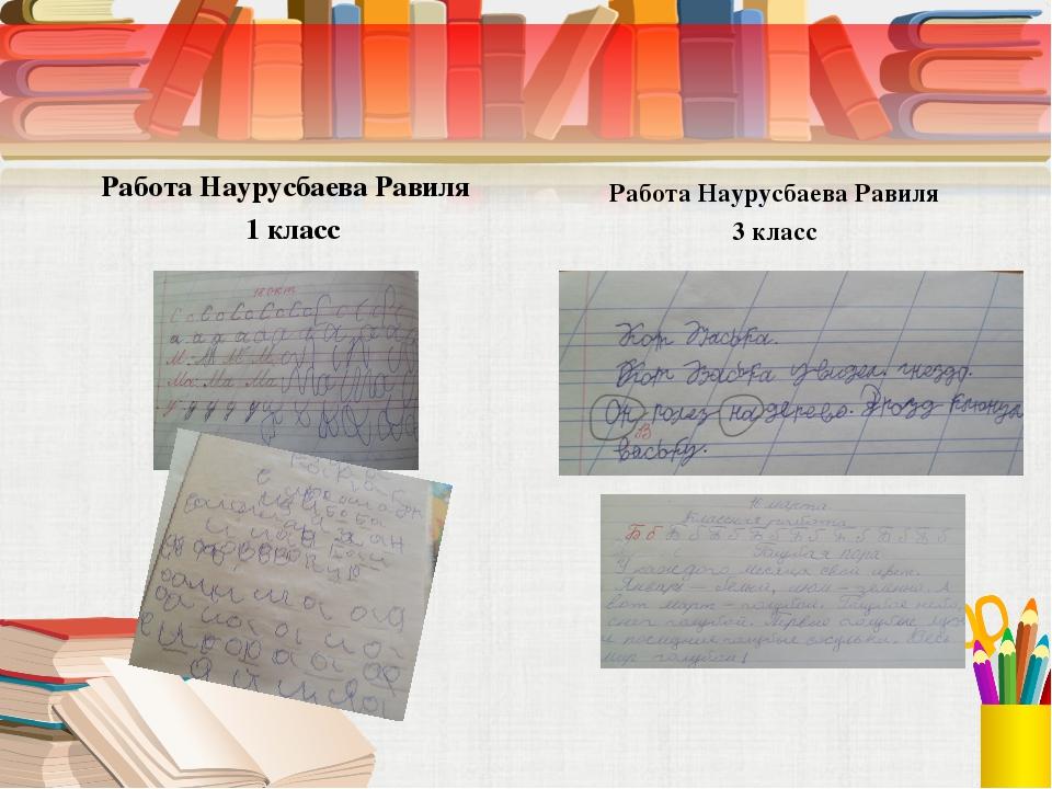 Работа Наурусбаева Равиля 1 класс Работа Наурусбаева Равиля 3 класс