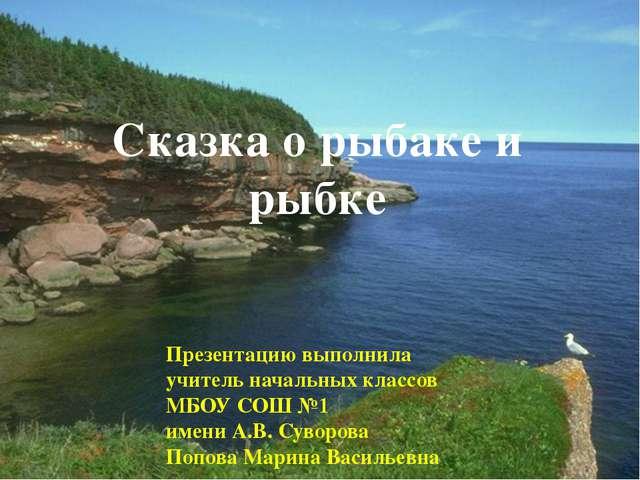 Сказка о рыбаке и рыбке Презентацию выполнила учитель начальных классов МБОУ...