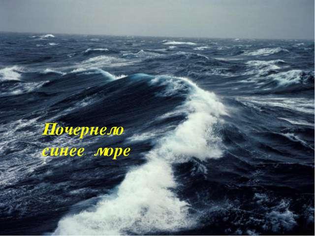 Почернело синее море