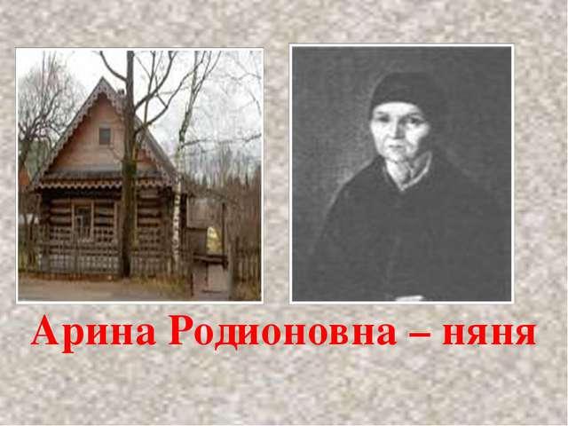Арина Родионовна – няня