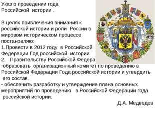 Указ о проведении года Российской истории . В целях привлечения внимания к ро