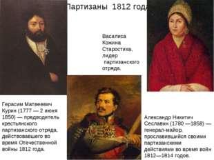 Партизаны 1812 года Василиса Кожина Старостиха, лидер партизанского отряда. Г