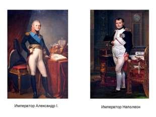 Император Александр I. Император Наполеон