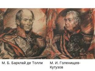 М. И. Голенищев-Кутузов М. Б. Барклай де Толли