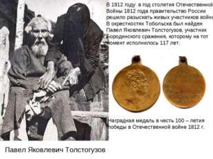 В 1912 году в год столетия Отечественной Войны 1812 года правительство России
