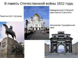 В память Отечественной войны 1812 года. Московская Триумфальная арка Памятник