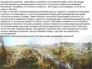 Бородинское сражение -крупнейшее сражение Отечественной войны 1812 года между