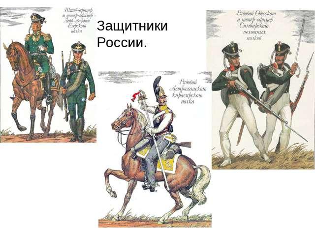 ❶Защитники отечества в истории россии|Картинки с 23 мальчикам|Волейбольный клуб