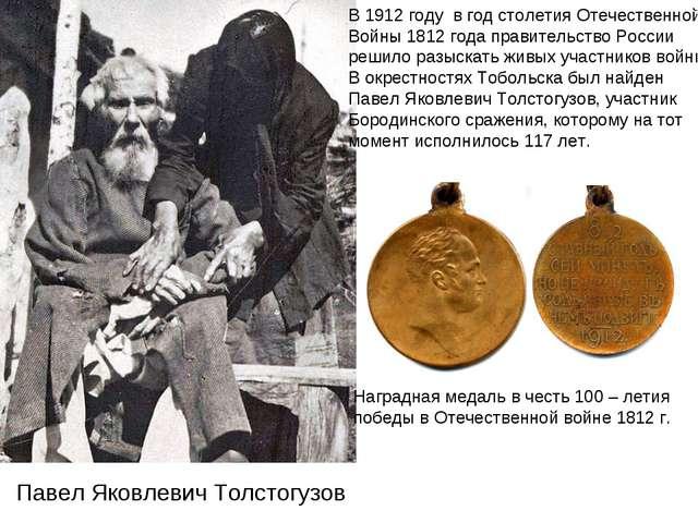 В 1912 году в год столетия Отечественной Войны 1812 года правительство России...
