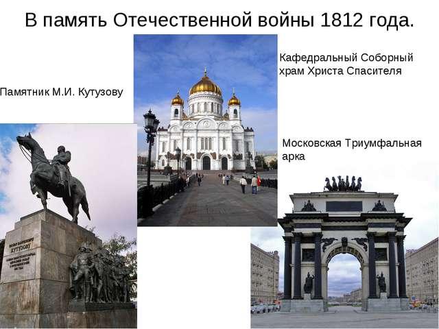 В память Отечественной войны 1812 года. Московская Триумфальная арка Памятник...
