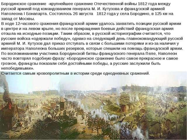 Бородинское сражение -крупнейшее сражение Отечественной войны 1812 года между...