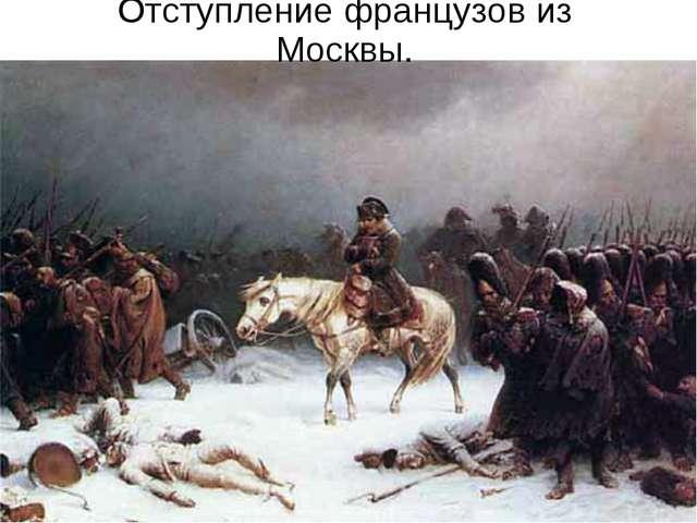 Отступление французов из Москвы.