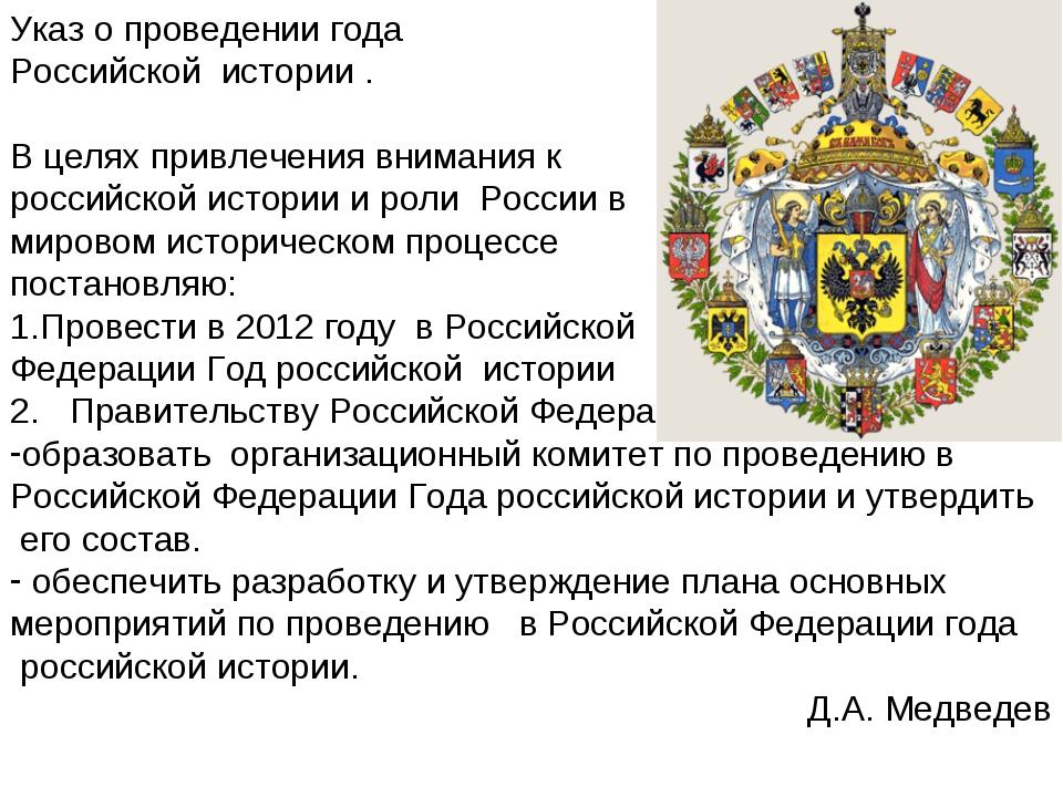 Указ о проведении года Российской истории . В целях привлечения внимания к ро...