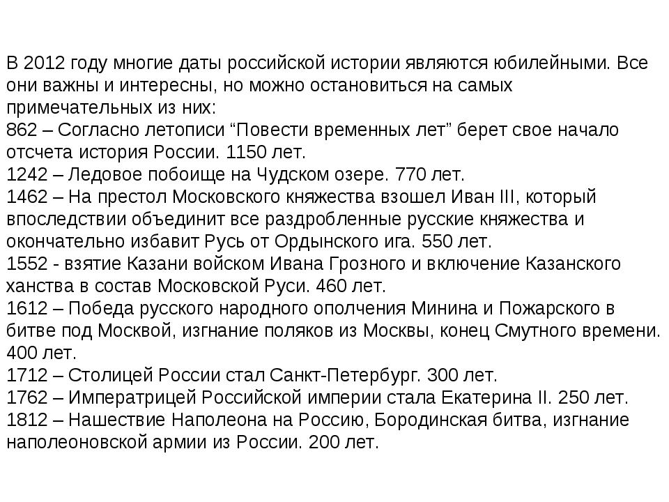 В 2012 году многие даты российской истории являются юбилейными. Все они важны...