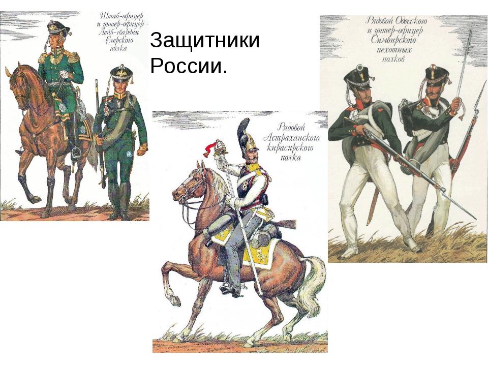 Защитники России.
