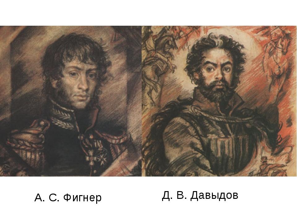А. С. Фигнер Д. В. Давыдов
