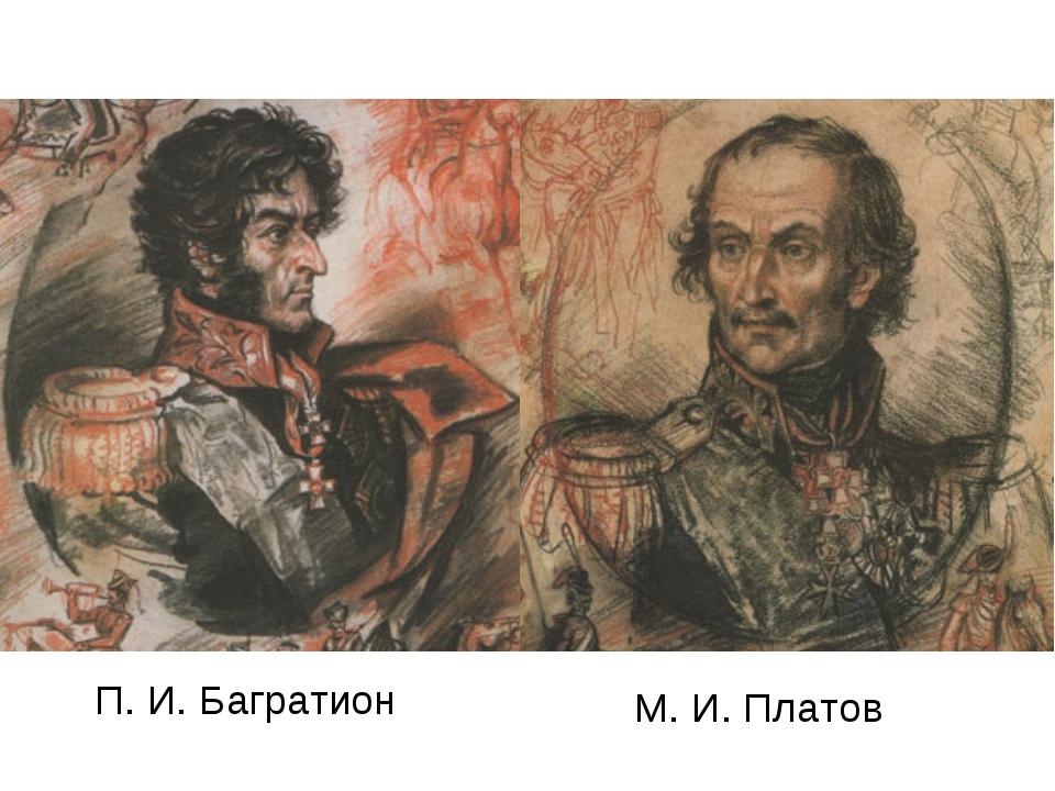 П. И. Багратион М. И. Платов