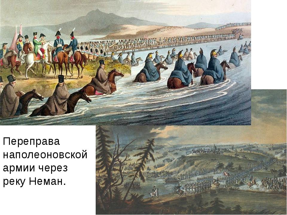 Переправа наполеоновской армии через реку Неман.