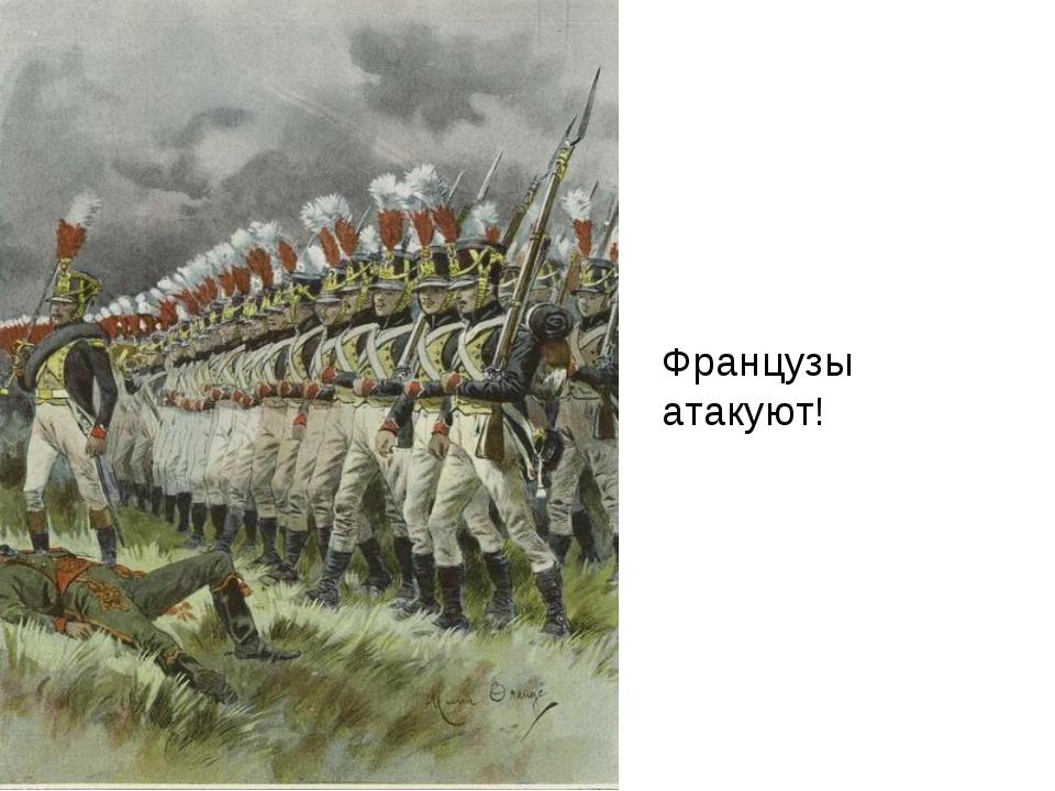 Французы атакуют!