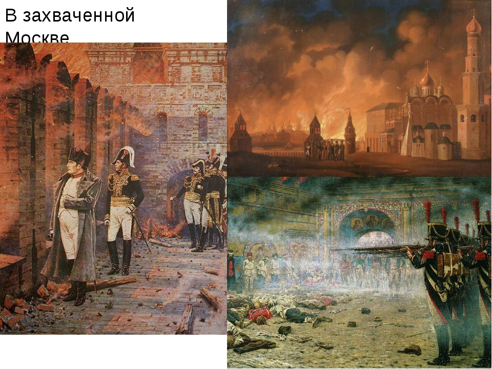 В захваченной Москве.
