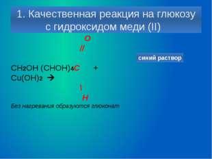 1. Качественная реакция на глюкозу с гидроксидом меди (II) O // CH2OH (CHOH)4