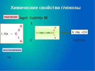 Химические свойства глюкозы O // СH2OH(CHOH)4-C \ H О // I. На – С \ H Ag2O