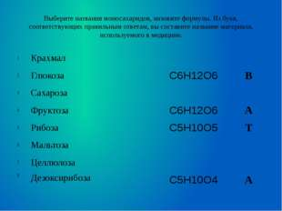 Выберите названия моносахаридов, назовите формулы. Из букв, соответствующих п