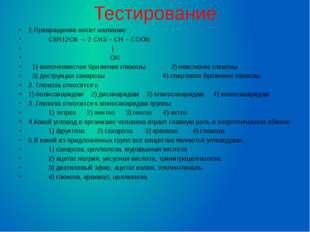 Тестирование 1.Превращение носит название С6Н12О6 → 2 СН3 – СН – СООН | ОН 1)
