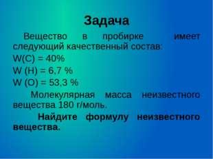 Задача Вещество в пробирке имеет следующий качественный состав: W(C) = 40% W