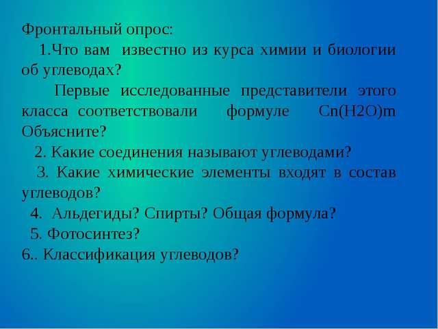 Фронтальный опрос: 1.Что вам известно из курса химии и биологии об углеводах?...