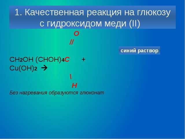 1. Качественная реакция на глюкозу с гидроксидом меди (II) O // CH2OH (CHOH)4...