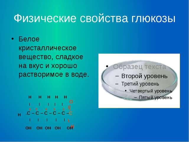 Физические свойства глюкозы Белое кристаллическое вещество, сладкое на вкус и...