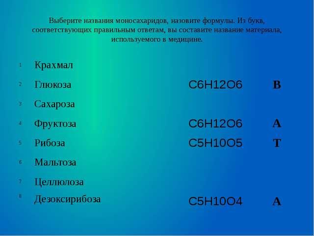 Выберите названия моносахаридов, назовите формулы. Из букв, соответствующих п...