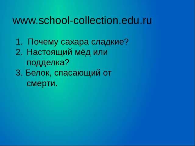www.school-collection.edu.ru 1. Почему сахара сладкие? Настоящий мёд или подд...