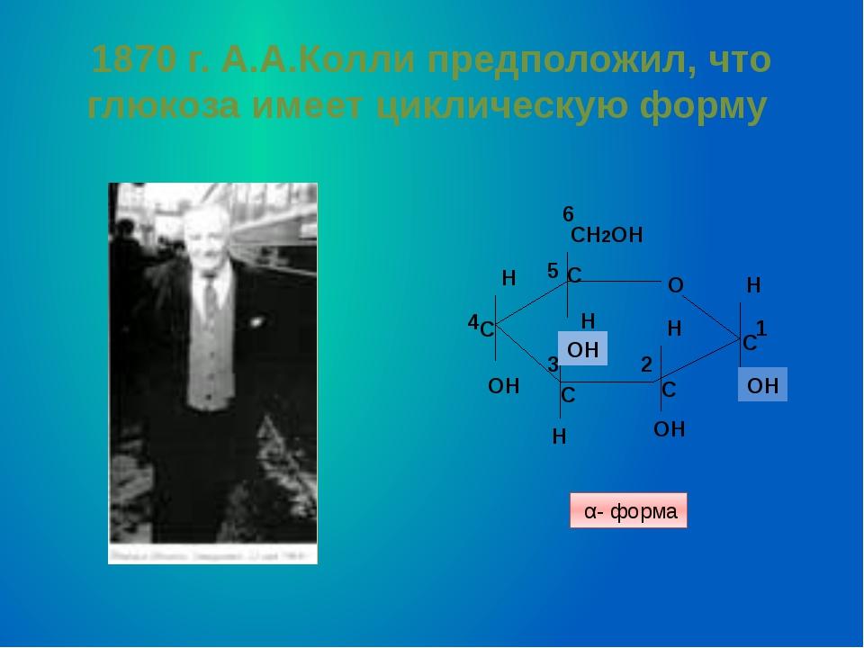 1870 г. А.А.Колли предположил, что глюкоза имеет циклическую форму О CH2OH OH...