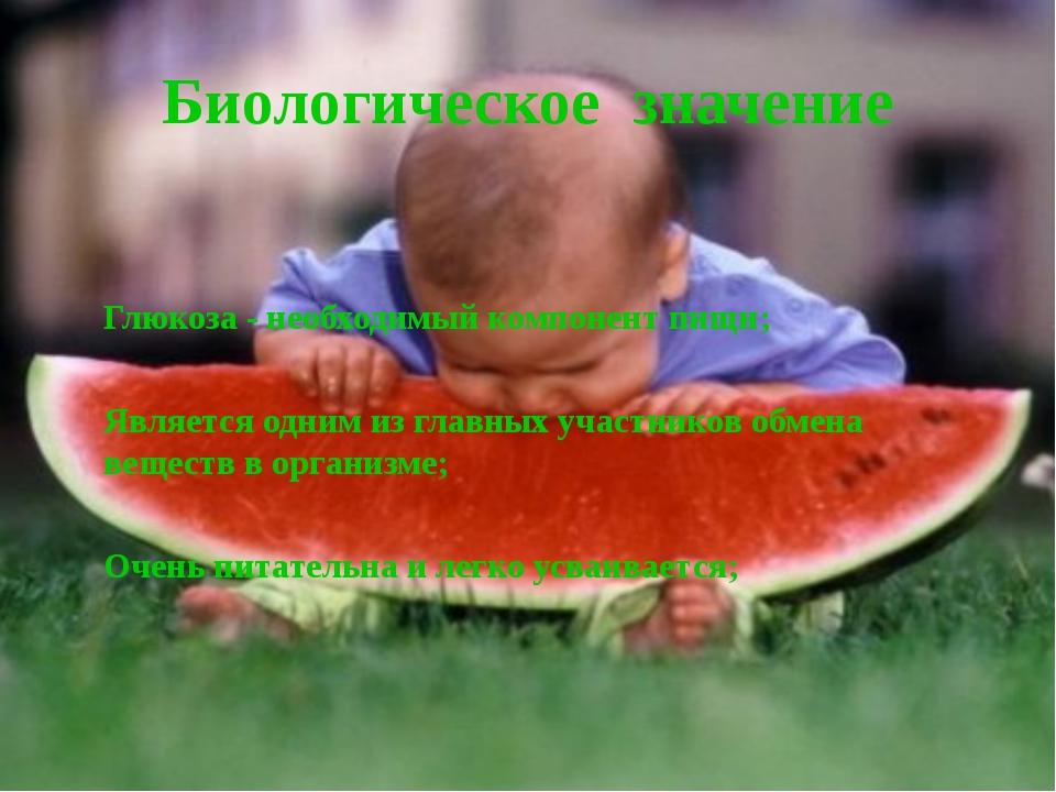 Биологическое значение Глюкоза - необходимый компонент пищи; Является одним и...