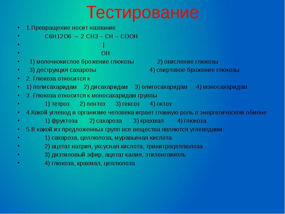 Тестирование 1.Превращение носит название С6Н12О6 → 2 СН3 – СН – СООН | ОН 1)...