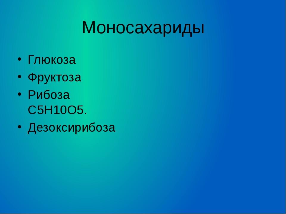 Моносахариды Глюкоза Фруктоза Рибоза С5Н10О5. Дезоксирибоза