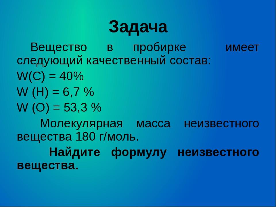 Задача Вещество в пробирке имеет следующий качественный состав: W(C) = 40% W...
