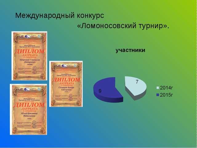 Международный конкурс «Ломоносовский турнир».