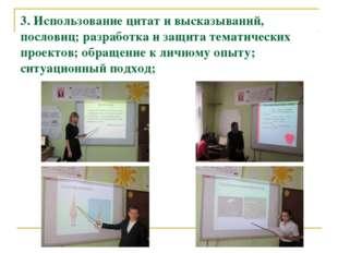 3. Использование цитат и высказываний, пословиц; разработка и защита тематиче