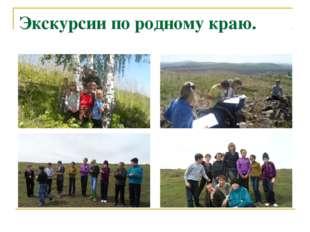 Экскурсии по родному краю.
