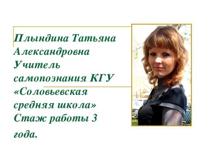Плындина Татьяна Александровна Учитель самопознания КГУ «Соловьевская средняя...